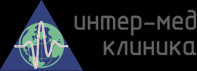 Клиника интермед